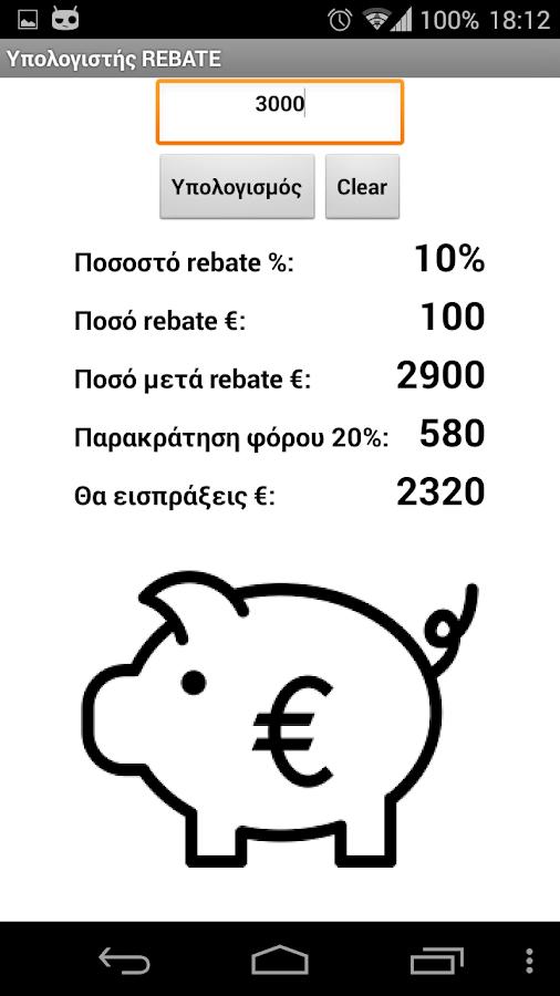 myRebate - στιγμιότυπο οθόνης