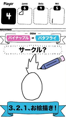 Draw itのおすすめ画像1
