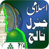 Islamic General Knowledge:Urdu