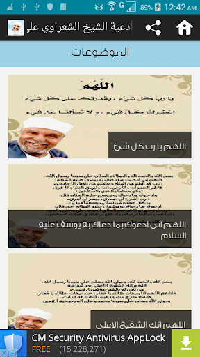 أدعية الشيخ الشعراوي على صور
