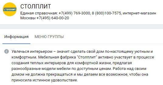 описание группы в вконтакте