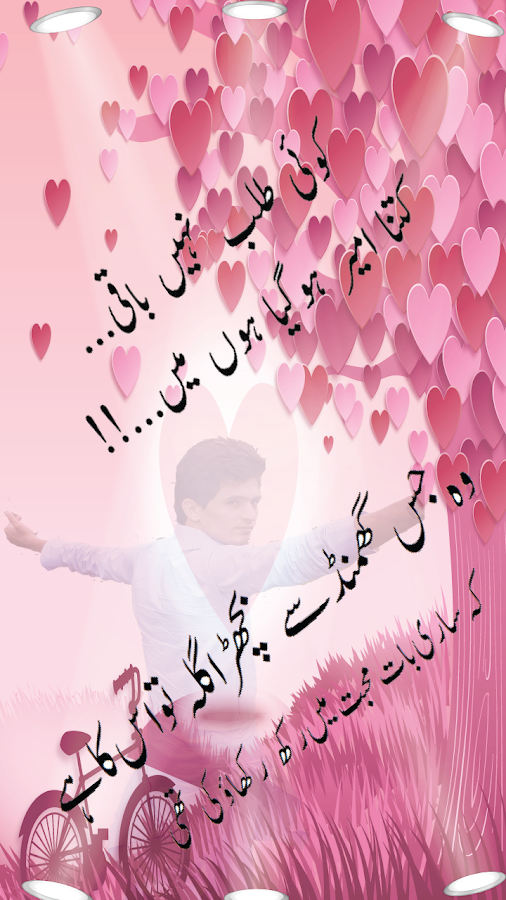 Urdu Poetry On Pictures(Love Poetry) - Android Apps on Google Play