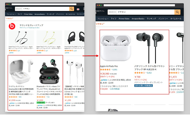 Amazon 3rd party seller filter