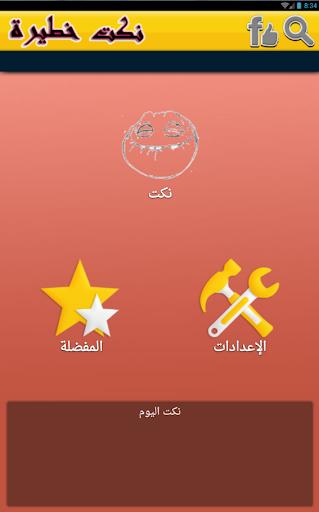 نكت عربية خطيرة 2016