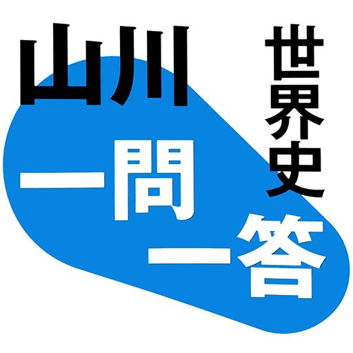 山川一問一答世界史