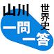 山川一問一答世界史 - Androidアプリ