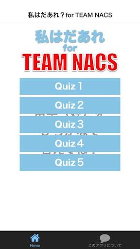 1つのヒントでわかる?私はだあれ?for TEAM NACS