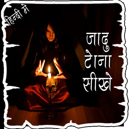 जादू टोना और उपाय हिंदी में
