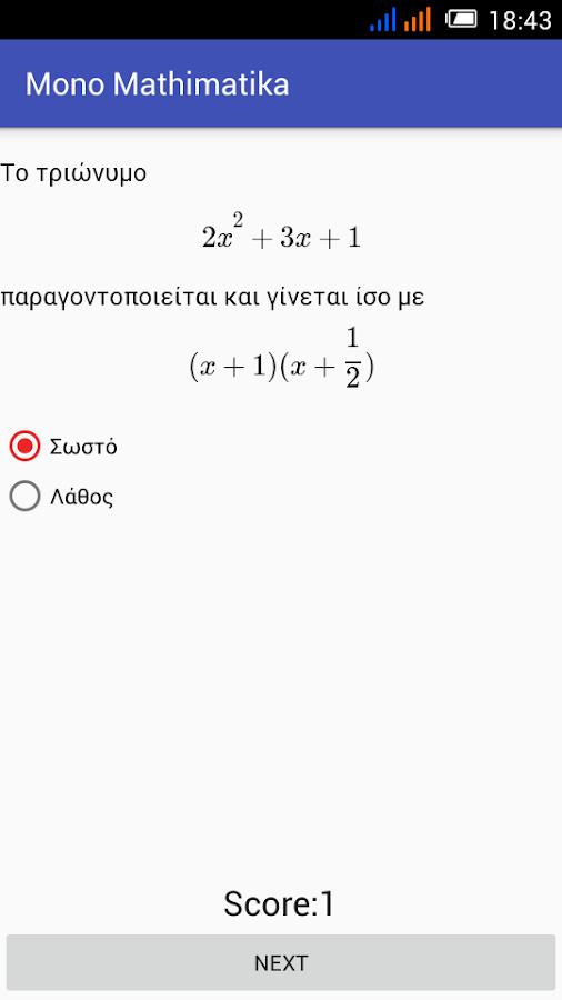 Άλγεβρα Α' Λυκείου - στιγμιότυπο οθόνης