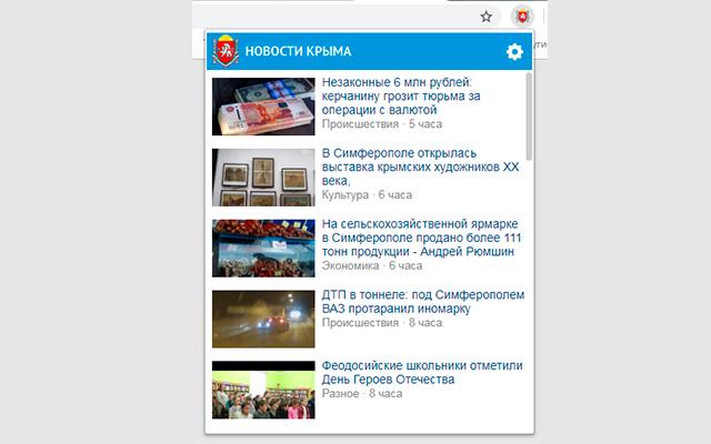 Лента новостей Крыма