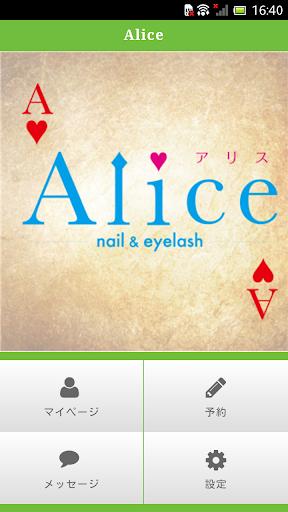 ネイルサロン【Alice】 アリス エクネルの公式アプリ