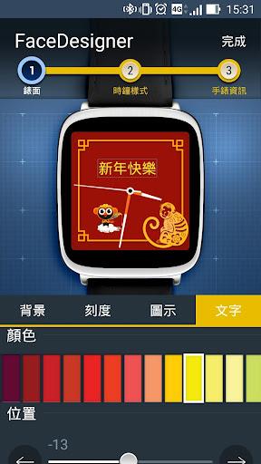 免費下載個人化APP|ZenWatch FaceDesigner: 錶面設計與製作 app開箱文|APP開箱王