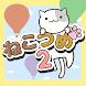 ねこつめ2 〜ねこあつめブロックパズル〜 - Androidアプリ