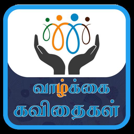 Vazhkai Kavithaigal Tamil Apps On Google Play