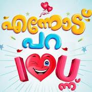 Malayalam Love Stories - കിടിലൻ പ്രണയ കഥകൾ
