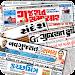 Gujarati NewsPapers Online icon