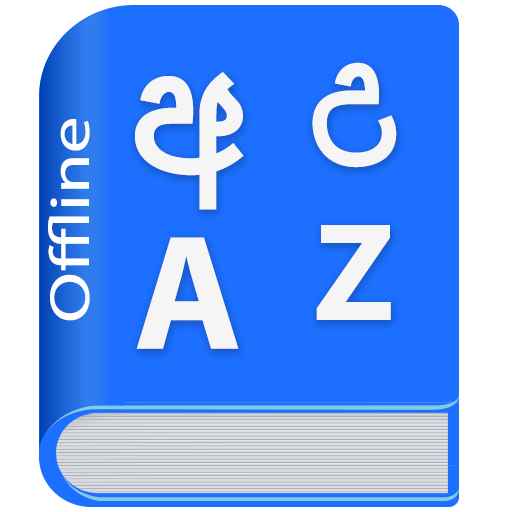 Sinhala Dictionary Multifunctional - Apps on Google Play