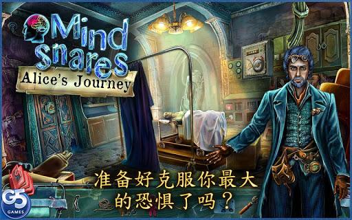 Mind Snares: 爱丽丝之旅