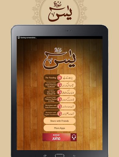免費下載書籍APP|Surah Yaseen app開箱文|APP開箱王