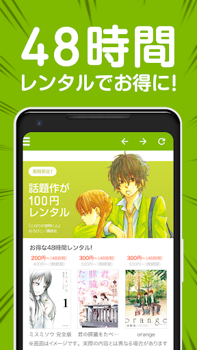 Renta! - マンガをお得にレンタル! download 1