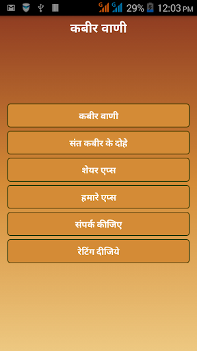 Kabir Vani And Kabir Ke Dohe