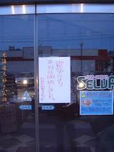 Photo: 東日本大震災による停電で閉店した店舗-7