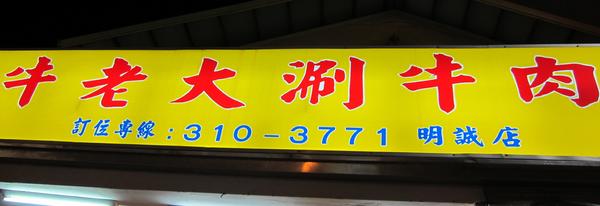 牛老總涮牛肉 明誠店