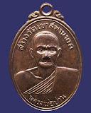 1.เหรียญหลวงพ่อปาน วัดบางนมโค สร้างวัดเขาสพานนาค หลังพระพุทธขี่นก พ.ศ. 2502