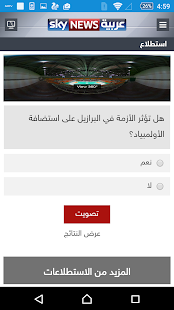Sky News Arabia Screenshot 7