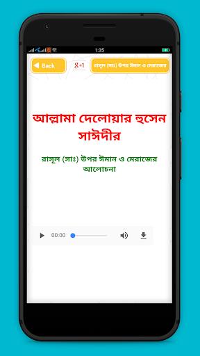 bangla waz mp3 u09acu09beu0982u09b2u09be u0993u09afu09bcu09beu099c 10.0 screenshots 3