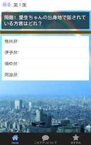 クイズFORけいおん!-軽音部(けいおんぶ)の結成から卒業迄 screenshot 1