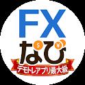 デモトレードとFX入門漫画で簡単投資デビュー FXなび icon