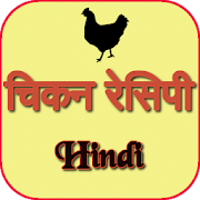 Chicken Recipes - Hindi