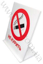 Photo: Табличка У нас не курят. Настольная информационная табличка из акрила, поклейка пленки