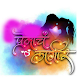 Download प्रेमाचं लागीर-New Marathi Status Jokes Video,Dp For PC Windows and Mac