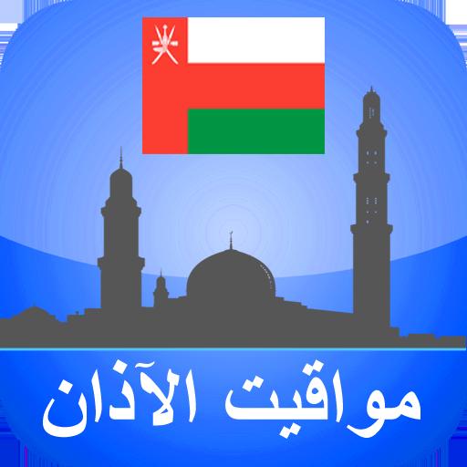 مواقيت الآذان عمان بدون نت
