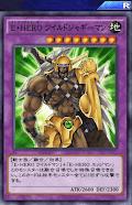 E・HEROワイルドジャギーマン