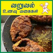 Fry Recipes Tamil - வறுவல் உணவு வகைகள்