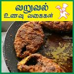 Fry Recipes Tamil - வறுவல் உணவு வகைகள் 1.0