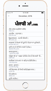 PunjabiMaa- screenshot thumbnail