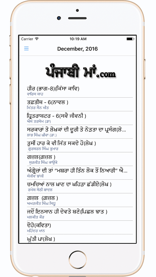 PunjabiMaa- screenshot