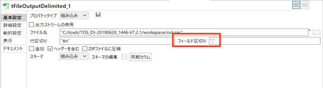 CSVファイルの区切り文字を変更
