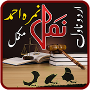Namal Urdu Novel by Nimrah Ahmed