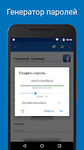 Менеджер Паролей SafeInCloud™ Screenshot