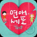 솔로진단 - 연애세포 테스트 (2015년 NEW) icon