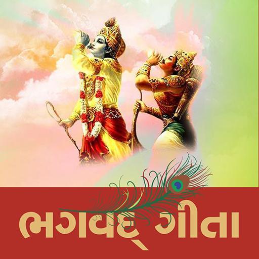 Shree Mad Bhagavad Geeta In Gujarati Ebook Download