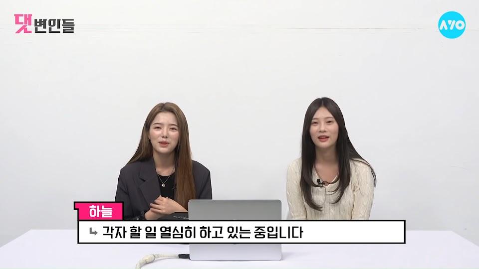 ayo comment defenders bin haneul choi ye jin