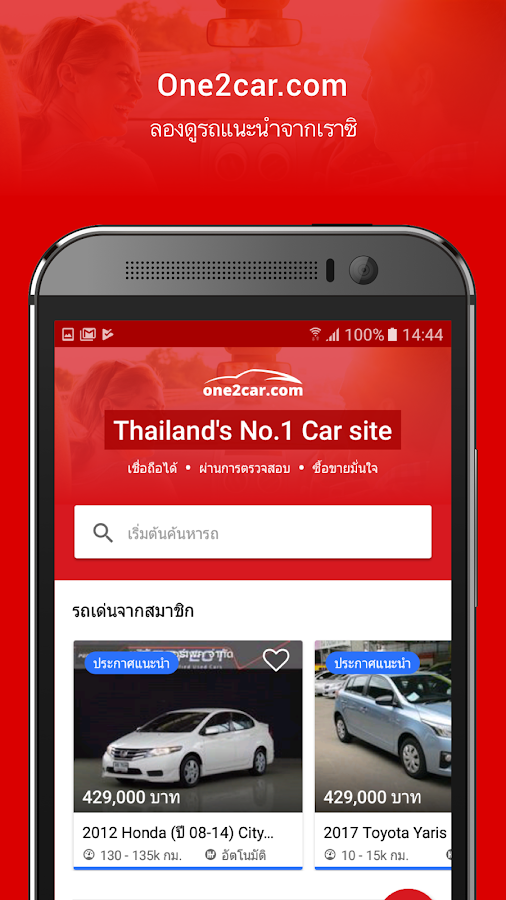 One2car.com- screenshot