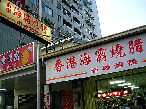 香港海霸叉燒餐廳