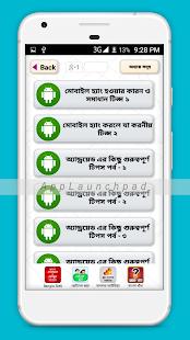 এন্ড্রয়েড মোবাইল খুটিনাটি mobile tips bangla - náhled